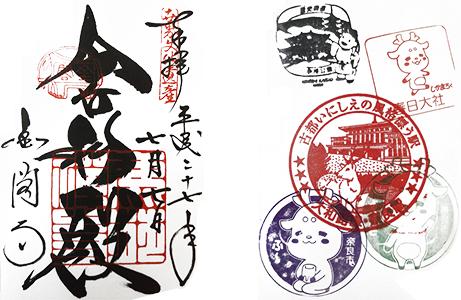 2015.10.24_goshuin-cho-carnet-souvenir-japon_01