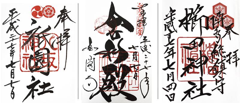 2015.10.24_goshuin-cho-carnet-souvenir-japon_02